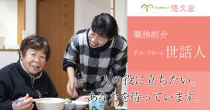 職種紹介 世話人/都久志荘