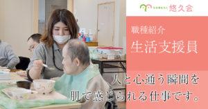 職種紹介 生活支援員/ 若菜寮