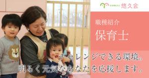 職種紹介 保育士/たけしま保育園